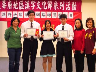 2012 大華府地區 數位導覽 友誼競賽  Regional PowerPoint Presentation Contest