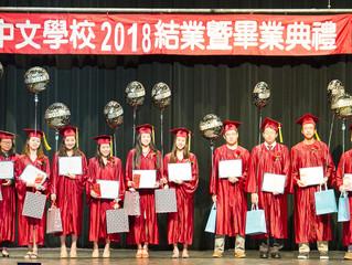 華府中文學校舉行2018畢業暨結業典禮﹐歡送十一名畢業生