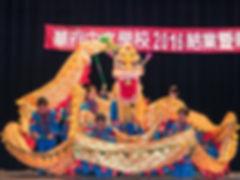 2016 Dragon Dance performance