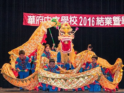2016 Dragon Dance performance