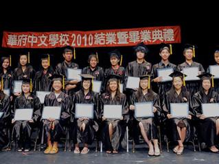 華府中文學校五月間舉行盛大的畢業結業典禮及謝師宴 溫馨又隆重