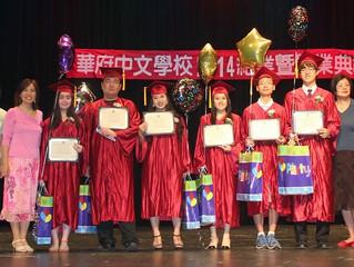 華府中文學校舉辦畢業典禮 溫馨而隆重