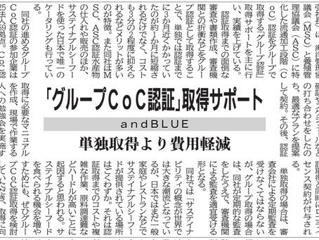水産経済新聞 掲載
