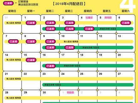 2019/4月配送日(4/13更新)
