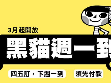 2020/3月配送日(3/28更新)