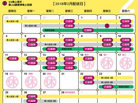 2018/2月配送日(2/23更新)
