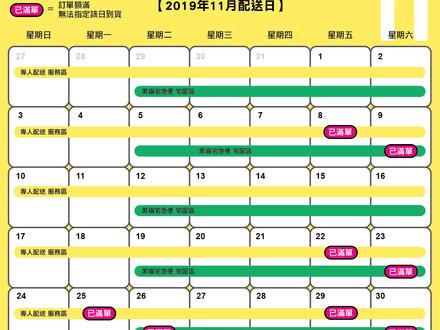 2019/11月配送日(11/26更新)