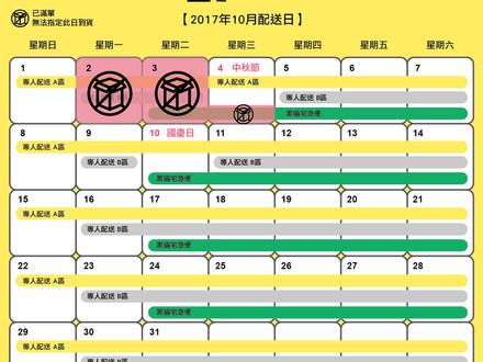 2017/10月配送日