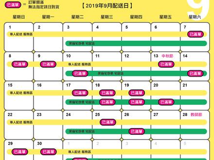 2019/9月配送日(9/27更新)