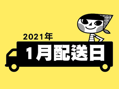 2021/1月配送日(1/26更新)