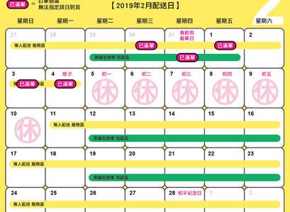 2019/2月配送日(1/30更新)