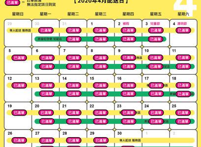 2020/4月配送日(4/23更新)
