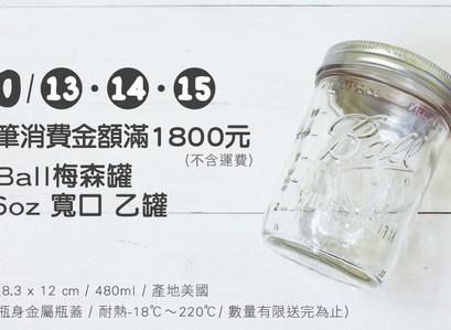 滿額1800送美國暢銷百年梅森罐