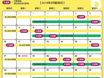2018/6月配送日(6/20更新)