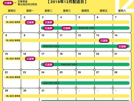 2019/12月配送日