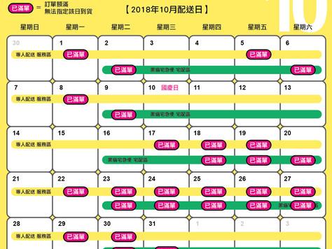 2018/10月配送日(10/28更新)