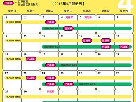 2018/4月配送日(4/22更新)