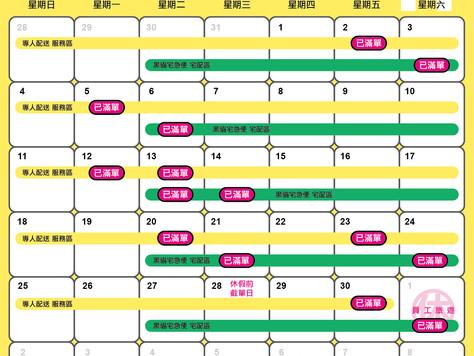 2018/11月配送日(11/28更新)