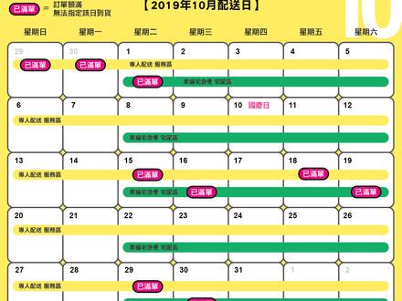 2019/10月配送日(10/27更新)