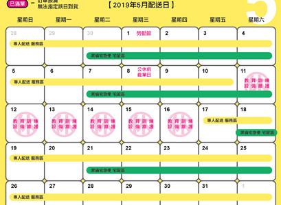 2019/5月配送日