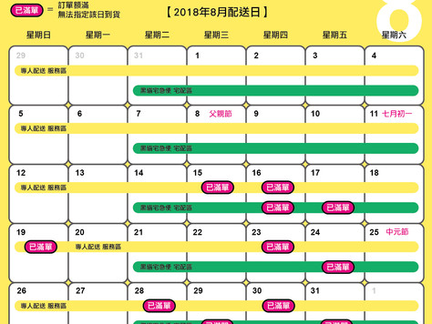 2018/8月配送日(8/28更新)