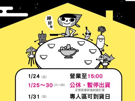 2020/1月配送日&春節營業時間