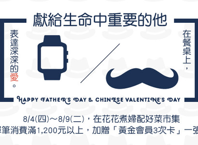 2016父親節&七夕感恩回饋活動