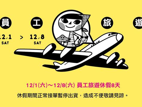 【公休】12/1~12/8員工旅遊