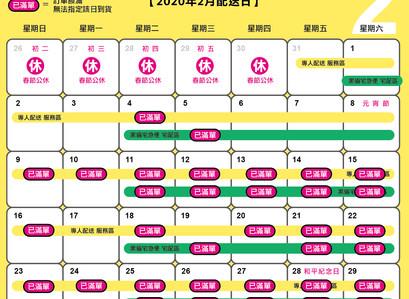 2020/2月配送日(2/25更新)