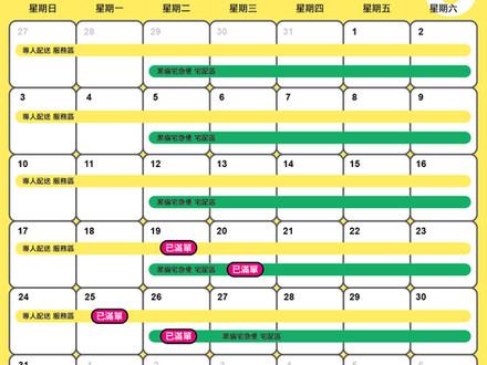 2019/3月配送日(3/28更新)