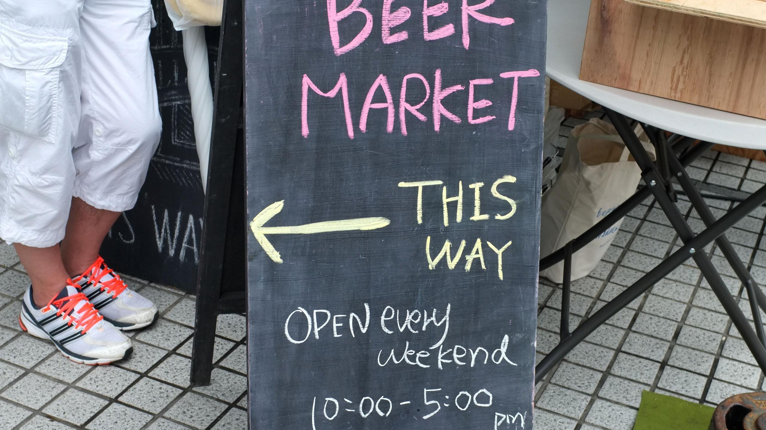 夏季限定啤酒市集
