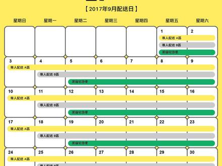 2017/9月配送日