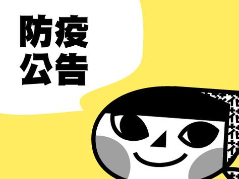 【重要】疫情警戒期間訂單出貨調整公告(7/27更新)