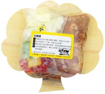 HomeChef 花花煮婦-配好菜生鮮料理食材包