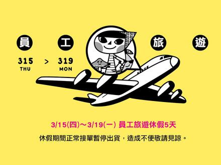 【公休】3/15~3/19員工旅遊
