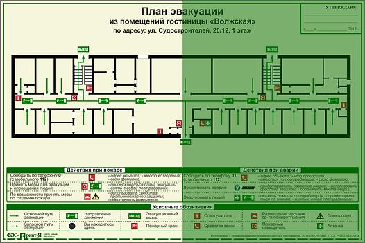 План эвакуации ГОСТ