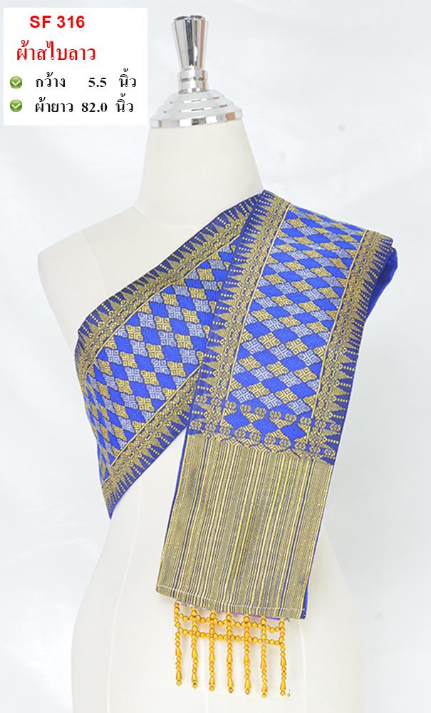 ฺฺSabai Lai Khid_DSF316