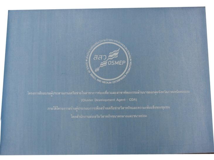 Certificate Cover-8