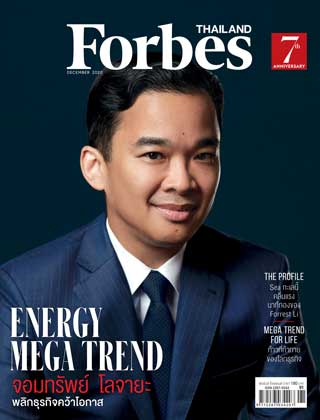 FORBES/forbes-december-2020