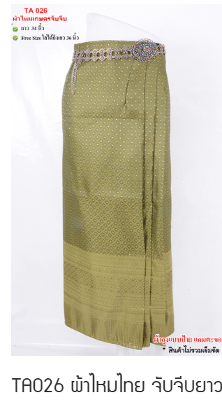 Thai Silk Side folding - TA026