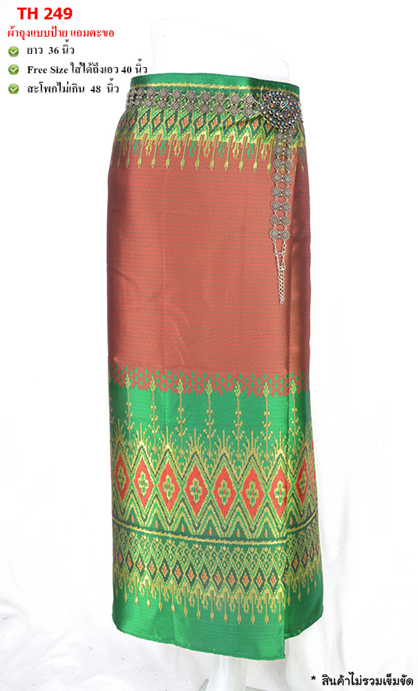 Thai silk Sarong_DTH249