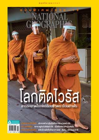 magazine/NG/national-geographic-thai-edition-november-2020