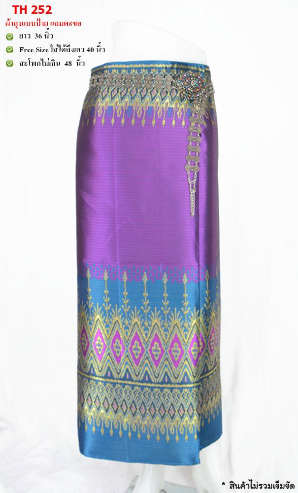 Thai silk Sarong_DTH252