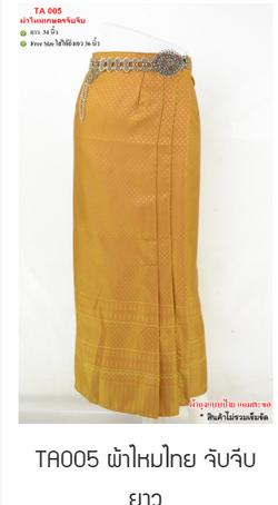 Thai Silk Side folding - TA005