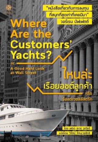 ไหนล่ะเรือยอชต์ลูกค้า-where-are-the-customers-yachts