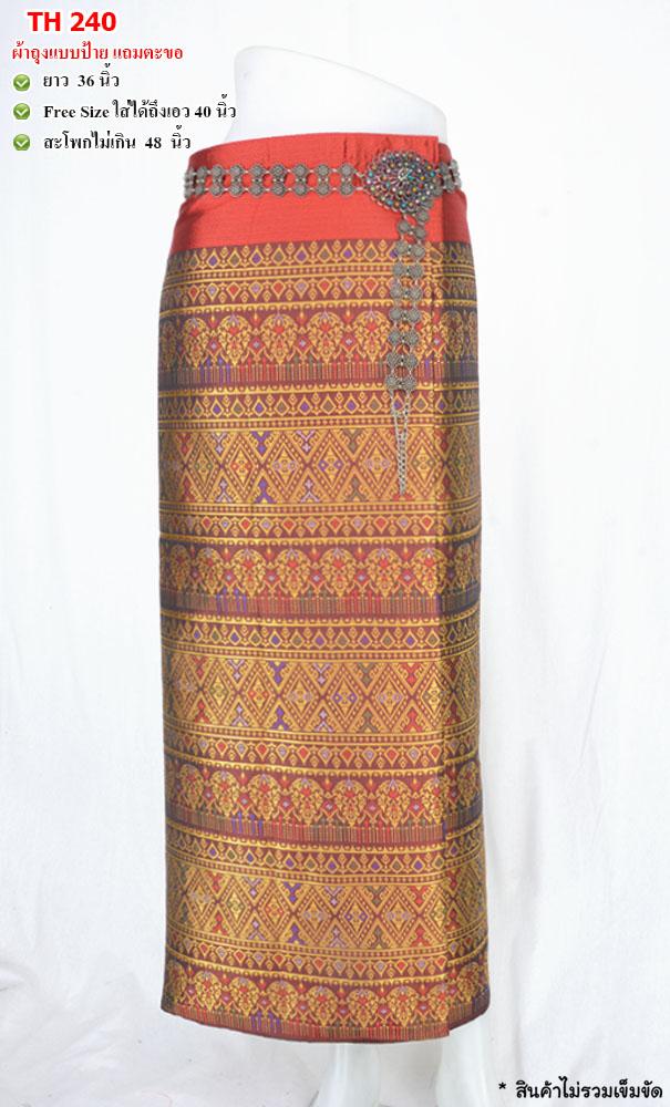 Thai silk Sarong_DTH240