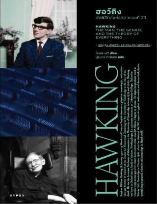 ฮอว์กิง-นักฟิสิกส์แห่งศตวรรษที่-21-hawking-the-man-the-genius-and-the-theory-of-everything
