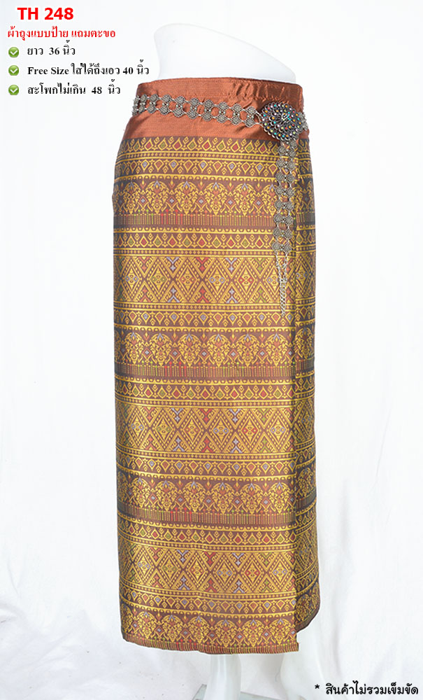 Thai silk Sarong_DTH248