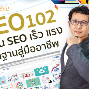 SEO 102 คืออะไร