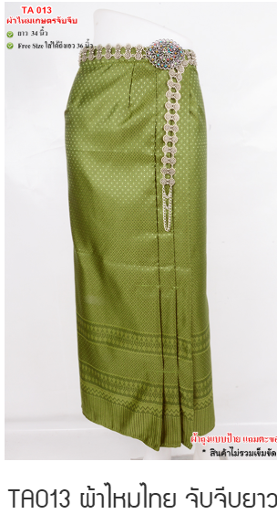 Thai Silk Side folding - TA013